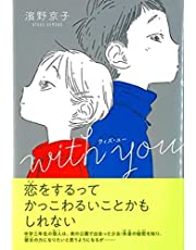 with you (くもんの児童文学)