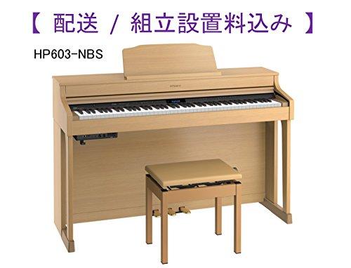 【配送/組立設置料込み】 Roland / ローランド 電子ピアノ HP603 NBS (ナチュラルビーチ調)