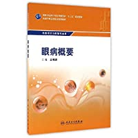 Eye outline (vocational optometry Technology)(Chinese Edition)