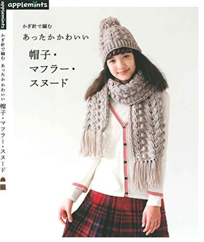 Pretty Hat and Muffler To Knit With a Crochet Needle (Japanese Edition)
