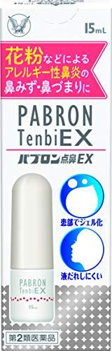 大正製薬『パブロン点鼻EX』