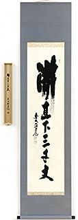 須賀玄道『瀧下三千丈』日本画