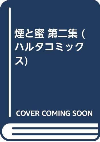 煙と蜜 第二集 (ハルタコミックス)