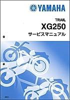 ヤマハ トリッカー/XG250/tricker(B8C/B8C1) サービスマニュアル/整備書/基本版 QQS-CLT-000-B8C