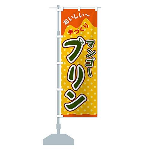 マンゴープリン のぼり旗 サイズ選べます(ハーフ30x90cm 左チチ)