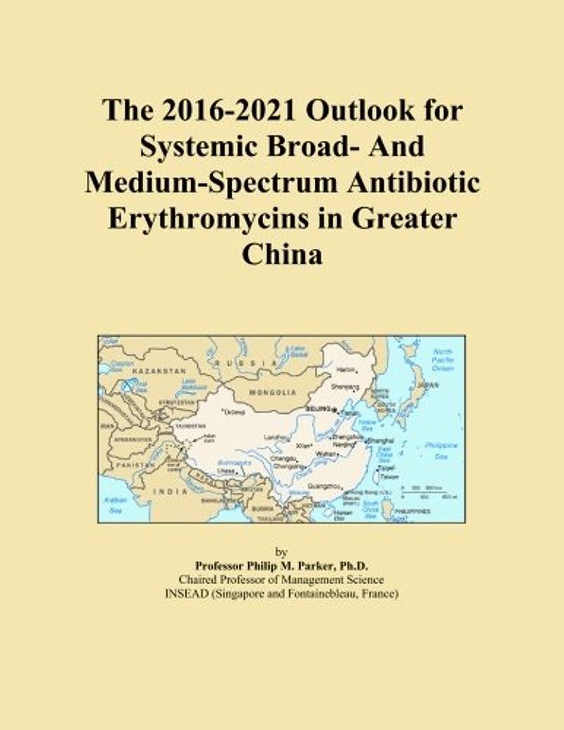 評価する噛む天使The 2016-2021 Outlook for Systemic Broad- And Medium-Spectrum Antibiotic Erythromycins in Greater China