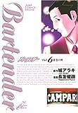 バーテンダー 6 (ジャンプコミックス デラックス)
