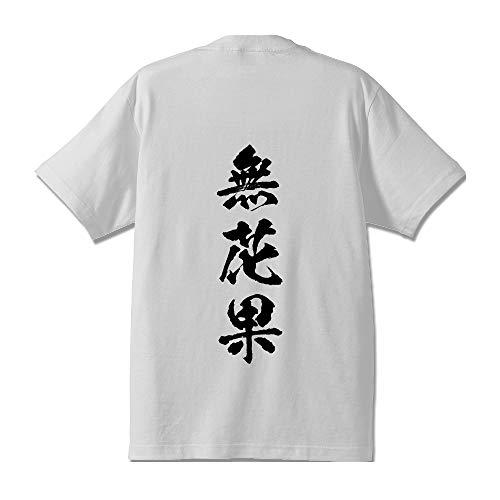 無花果 (イチジク) オリジナル レディース Tシャツ 書道家が書く プリント Tシャツ 【 野菜・果物 】 七.白T x 黒縦文字(背面) サイズ:GS
