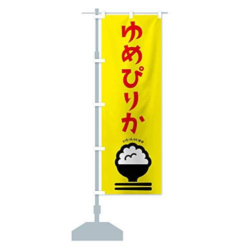 ゆめぴりか のぼり旗 サイズ選べます(コンパクト45x150cm 左チチ)