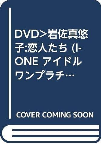 DVD>岩佐真悠子:恋人たち (I-ONE アイドルワンプラチナムシリーズ)