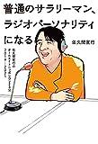 普通のサラリーマン、ラジオパーソナリティになる~佐久間宣行のオールナイトニッポン0(ZERO)2019-2021~ (扶桑社BOOKS)