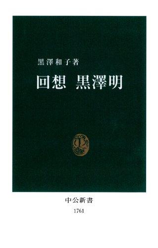 回想 黒澤明 (中公新書)