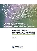 创新全球化趋势下供应链知识共享的治理机制