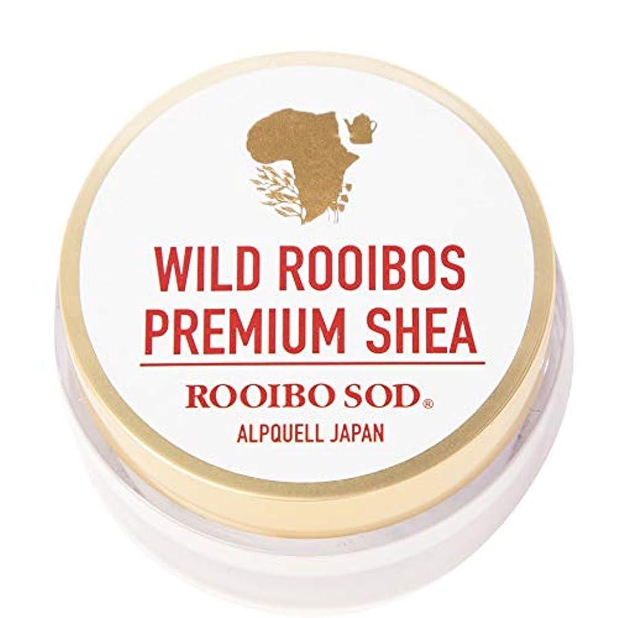 ルビー誇りに思うインタビューROOIBO SOD ルイボソード プレミアムシアクリーム シア脂 ルイボスエキス配合 無添加、天然成分100%