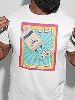 Ya Shabab ATIQ T-Shirt for Men, S