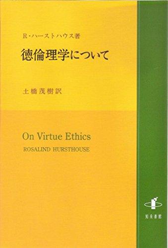 徳倫理学について
