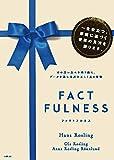 FACTFULNESS(ファクトフルネス)【ギフトカバー版】