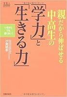 親だから伸ばせる中高生の「学力」と「生きる力」 (家庭人BOOKS)
