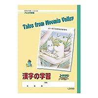 アピカ ムーミン学習帳 漢字の学習帳 2個セット