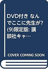 DVD付き なんでここに先生が!?(9)限定版 (講談社キャラクターズライツ)