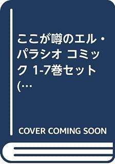 ここが噂のエル・パラシオ コミック 1-7巻セット (ゲッサン少年サンデーコミックス)