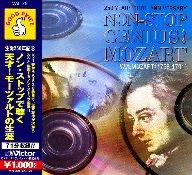 ノン・ストップで聴く 天才モーツァルトの生涯