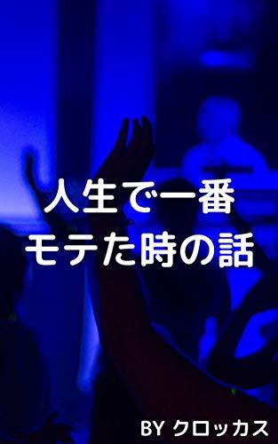 jinnseideitibannmotetatokinohanashi (Japanese Edition)