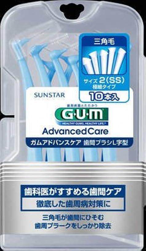 サポート耐える定刻サンスター GUM(ガム) 歯間ブラシ L字型 (SS) 10本入り×60点セット (4901616212022)