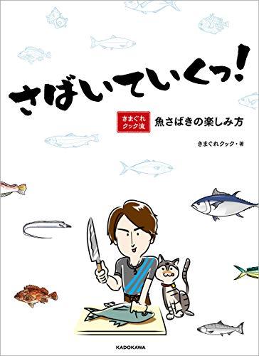 さばいていくっ! きまぐれクック流 魚さばきの楽しみ方【電子特典付き】