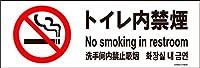 標識スクエア 「 トイレ内禁煙 」 ヨコ ・小【 プレート 看板 】 190x65㎜ CTK6009 4枚組