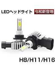 ヘッドライト LED 超大発光面COBチップ 16000LM LEDフォグランプ 一体型 車検対応 H1/H3/H3C/H4/H7/H8/H11/H16/HB3/HB4 一年保証 即納!2個セット!