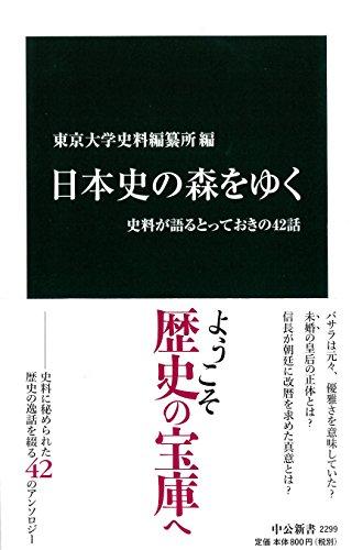日本史の森をゆく - 史料が語るとっておきの42話 (中公新書)