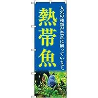 のぼり 熱帯魚(青) 人気の種類が豊富に揃っています。 YN-5401 のぼり 看板 ポスター タペストリー 集客 [並行輸入品]