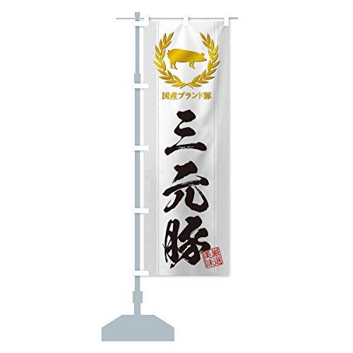 ブランド豚/三元豚 のぼり旗 サイズ選べます(ハーフ30x90cm 左チチ)