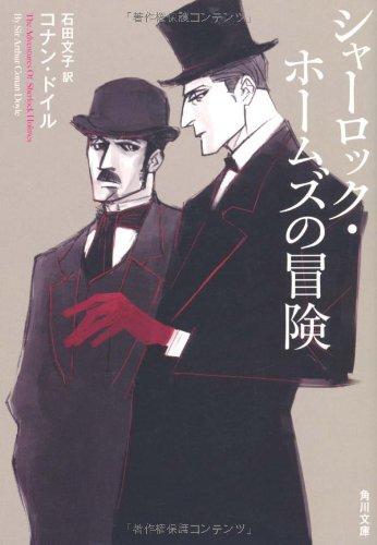 シャーロック・ホームズの冒険 (角川文庫)
