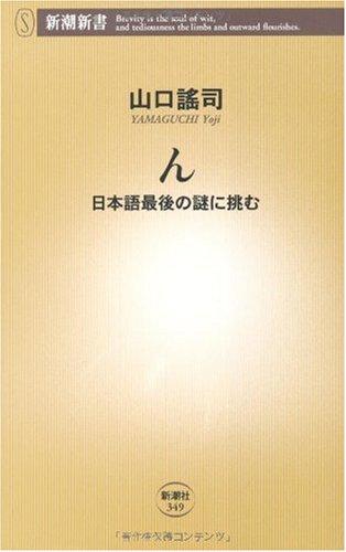 ん: 日本語最後の謎に挑む (新潮新書)の詳細を見る