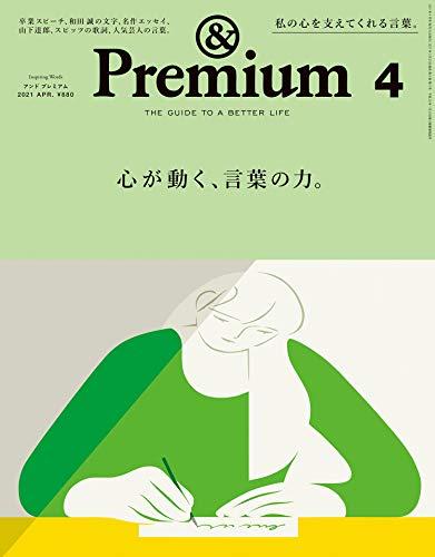 &Premium(アンド プレミアム) 2021年 04 月号 [心が動く、言葉の力。]