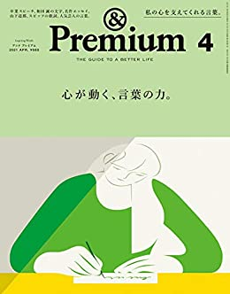 &Premium (アンド プレミアム) 2021