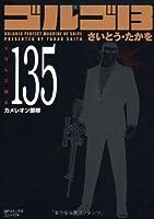 ゴルゴ13 volume 135 カメレオン部隊 (SPコミックス)