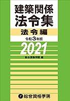 41uaCJUcHaL. SL200  - 建築士試験 01