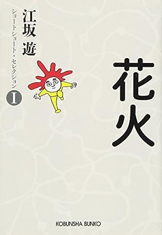 花火: ショートショート・セレクションI (光文社文庫)