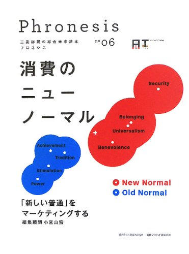 三菱総研の総合未来読本 Phronesis『フロネシス』〈06〉消費のニューノーマル (フロネシス 6)