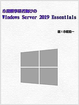 [小松 祐一]の小規模事業者向けのWindows Server 2019 Essentials