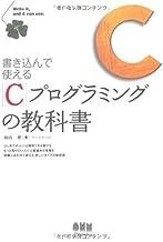書き込んで使える「C」プログラミングの教科書