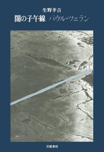 闇の子午線 パウル・ツェランの詳細を見る