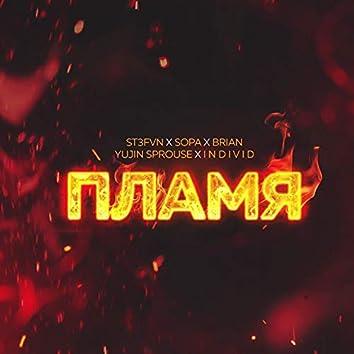 Пламя (feat. Sopa, Brain, Yujin Sprouse, I N D I V I D)