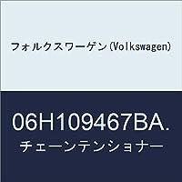 フォルクスワーゲン(Volkswagen) チェーンテンショナー 06H109467BA.