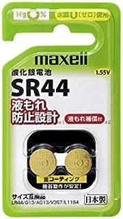 日立マクセル ボタン形酸化銀電池・2個パック(鉛フリー化) SR44 2BS C