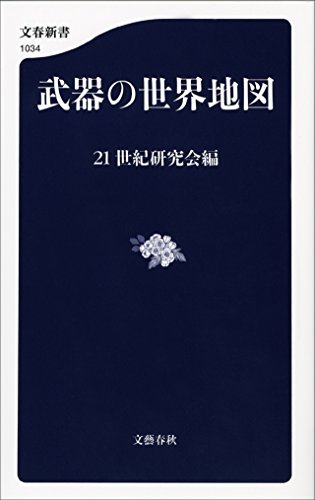 武器の世界地図 (文春新書)