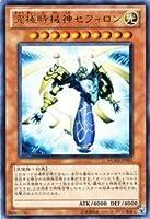 遊戯王カード 【究極時械神セフィロン】【ウルトラ】 MG3-JP001-UR 《マスターガイド3》 ≪書籍付属カード≫